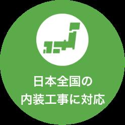 日本全国の内装工事に対応