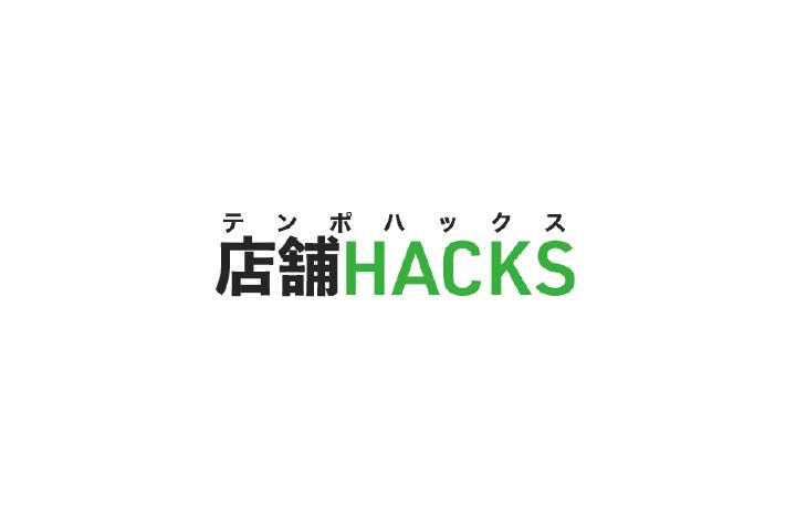 店舗HACKSのロゴ