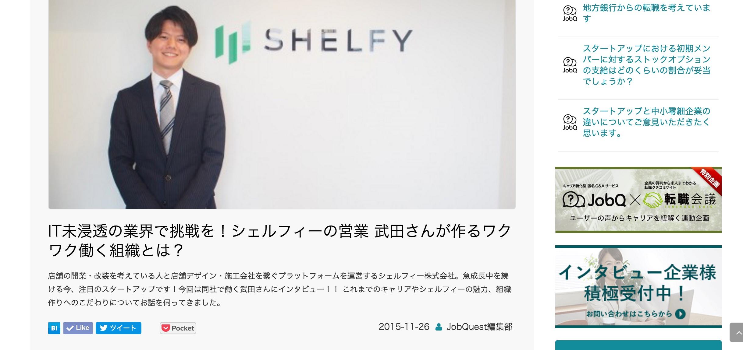 IT未浸透の業界で挑戦を!シェルフィーの営業_武田さんが作るワクワク働く組織とは?