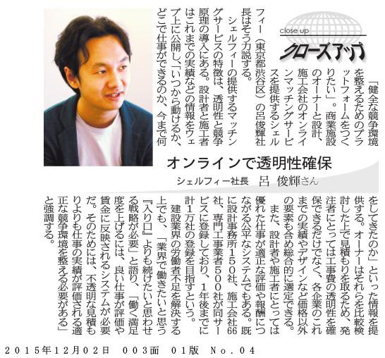 2015.12.2 記事