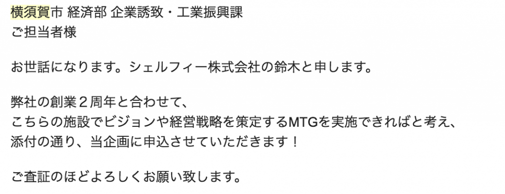 YOKOSUKA IT CAMNPへの申請文