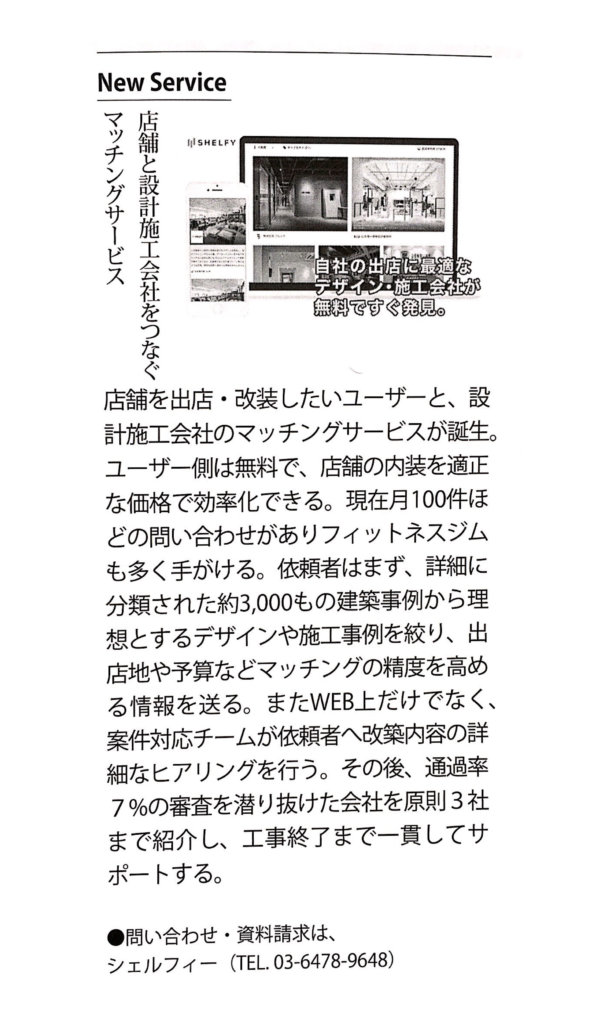 フィットネスビジネス_記事