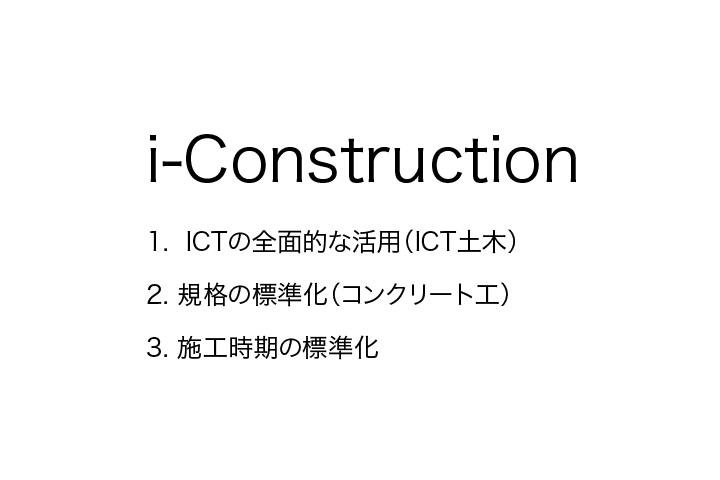 i-constructionの説明